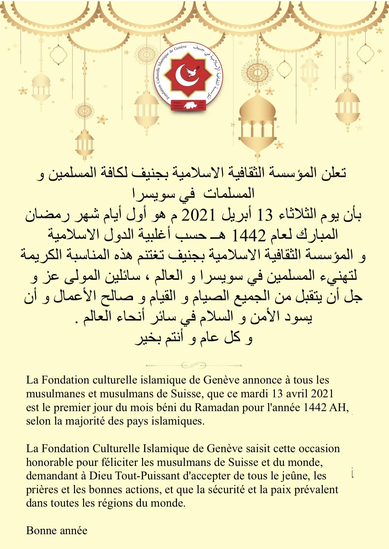 Annonce début Ramadan13 avril 2021