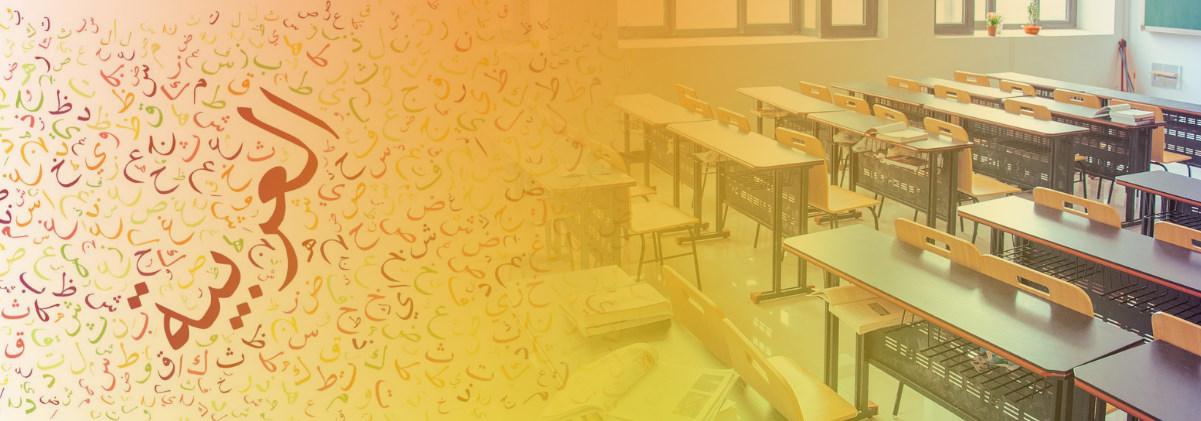 École Arabe Genève (EAG)