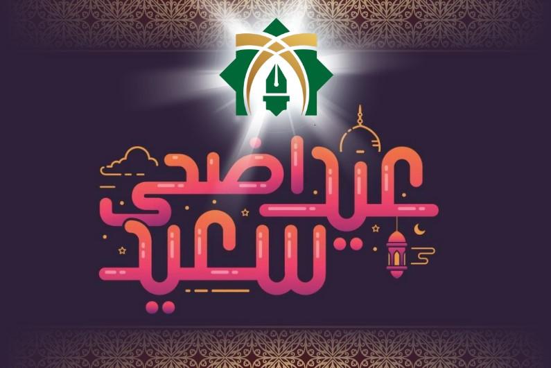 Prière de l'Aïd al-Adha 2021